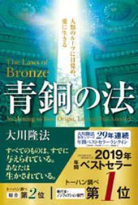 青銅の法 Kinoppy電子書籍ランキング