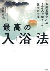 最高の入浴法 Kinoppy電子書籍ランキング