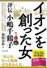 イオンを創った女――評伝 小嶋千鶴子 Kinoppy電子書籍ランキング