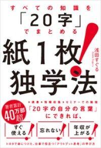 すべての知識を「20字」でまとめる 紙1枚!独学法 Kinoppy電子書籍ランキング