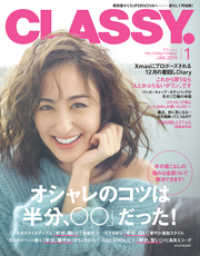 CLASSY.(クラッシィ) 2019年 1月号 Kinoppy電子書籍ランキング