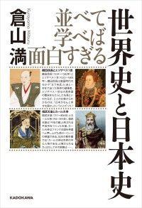 並べて学べば面白すぎる 世界史と日本史 Kinoppy電子書籍ランキング