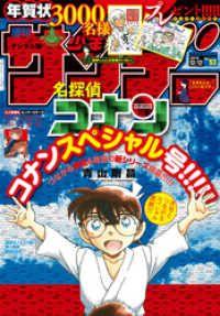 週刊少年サンデー 2018年53号(2018年11月28日発売) Kinoppy電子書籍ランキング