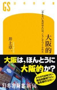 大阪的 「おもろいおばはん」は、こうしてつくられた Kinoppy電子書籍ランキング