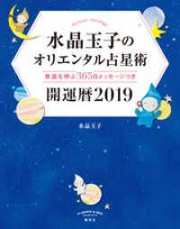 水晶玉子のオリエンタル占星術 幸運を呼ぶ365日メッセージつき 開運暦2019 Kinoppy電子書籍ランキング