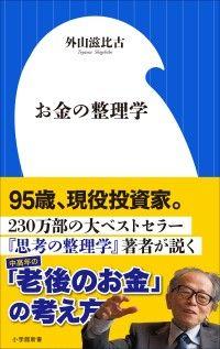 お金の整理学(小学館新書) Kinoppy電子書籍ランキング