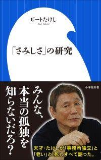 「さみしさ」の研究(小学館新書) Kinoppy電子書籍ランキング
