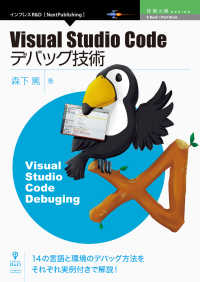 Visual Studio Codeデバッグ技術 Kinoppy電子書籍ランキング