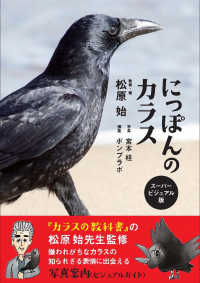 にっぽんのカラス Kinoppy電子書籍ランキング