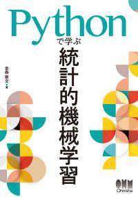 Pythonで学ぶ統計的機械学習 Kinoppy電子書籍ランキング