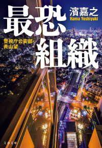 最恐組織 警視庁公安部・青山望 Kinoppy電子書籍ランキング