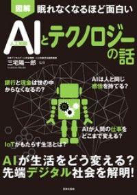 眠れなくなるほど面白い 図解 AIとテクノロジーの話 ― 本編 Kinoppy電子書籍ランキング
