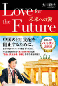 Love for the Future Kinoppy電子書籍ランキング