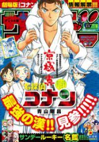 週刊少年サンデー 2019年1号(2018年12月5日発売) Kinoppy電子書籍ランキング