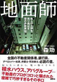 地面師 他人の土地を売り飛ばす闇の詐欺集団 Kinoppy電子書籍ランキング