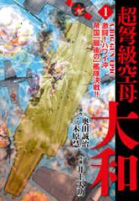 超弩級空母大和 ― 1/奥田誠治,三木原慧一,井上大助 Kinoppy無料コミック電子書籍