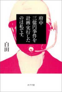 府中三億円事件を計画・実行したのは私です。 Kinoppy電子書籍ランキング