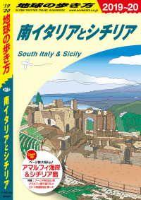 地球の歩き方 A13 南イタリアとシチリア 2019-2020 Kinoppy電子書籍ランキング