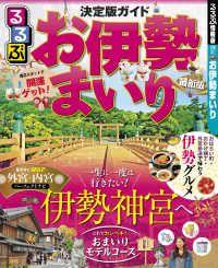 るるぶお伊勢まいり(2020年版) Kinoppy電子書籍ランキング