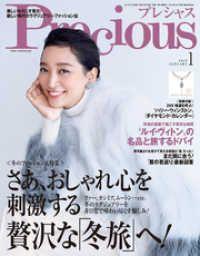 Precious (プレシャス) 2019年 1月号 Kinoppy電子書籍ランキング