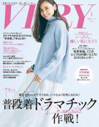 VERY(ヴェリィ) 2019年1月号 Kinoppy電子書籍ランキング