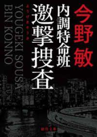 内調特命班 邀撃捜査 〈新装版〉 Kinoppy電子書籍ランキング