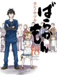 ばらかもん 18巻/Kinoppy人気電子書籍