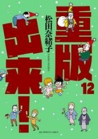 重版出来!(12) Kinoppy電子書籍ランキング