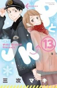 PとJK ― 13巻 Kinoppy電子書籍ランキング
