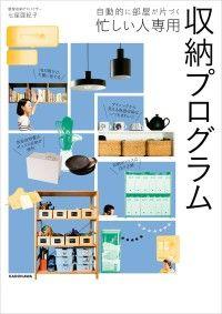 自動的に部屋が片づく 忙しい人専用 収納プログラム Kinoppy電子書籍ランキング