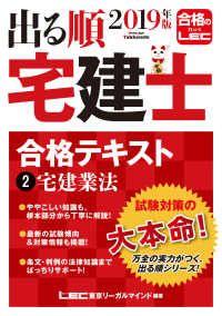 2019年版 出る順宅建士 合格テキスト 2 宅建業法 Kinoppy電子書籍ランキング