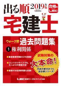 2019年版 出る順宅建士 ウォーク問過去問題集 ― 1 権利関係 Kinoppy電子書籍ランキング