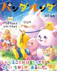 パンダルンダ 第7話 パンダちゃんとひろいうちゅう Kinoppy電子書籍ランキング