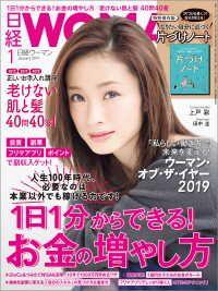 日経ウーマン 2019年1月号 Kinoppy電子書籍ランキング