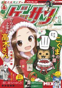 ゲッサン 2019年1月号(2018年12月12日発売) Kinoppy電子書籍ランキング