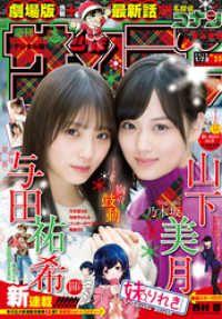 週刊少年サンデー 2019年2・3合併号(2018年12月12日発売) Kinoppy電子書籍ランキング