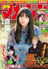 週刊少年マガジン ― 2019年 2・3号[2018年12月12日発売]/Kinoppy人気電子書籍