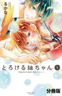 とろける紬ちゃん 分冊版 ― 1巻/るかな Kinoppy無料コミック電子書籍