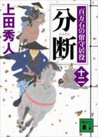 分断 百万石の留守居役(十二) Kinoppy電子書籍ランキング