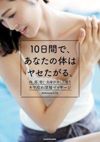 10日間で、あなたの体はヤセたがる。 ― 肉、筋、骨!全身が美しく整うキワ攻め深層マッサージ Kinoppy電子書籍ランキング