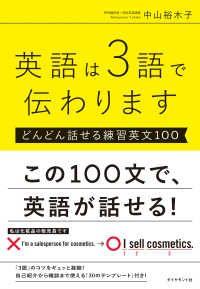英語は3語で伝わります【どんどん話せる練習英文100】 Kinoppy電子書籍ランキング
