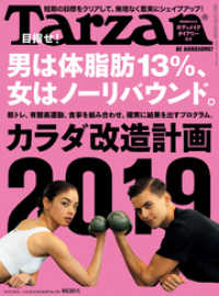 Tarzan(ターザン) 2019年1月10日号 No.755 [カラダ改造計画 ― 2019] Kinoppy電子書籍ランキング