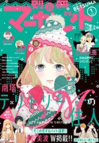 別冊マーガレット 2019年1月号 Kinoppy電子書籍ランキング
