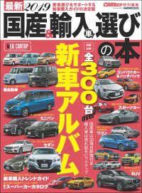 最新2019 国産&輸入車選びの本 Kinoppy電子書籍ランキング