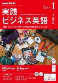 NHKラジオ 実践ビジネス英語 ― 2019年1月号 Kinoppy電子書籍ランキング