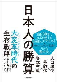 日本人の勝算―人口減少×高齢化×資本主義 Kinoppy電子書籍ランキング