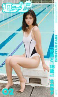 <週プレ PHOTO BOOK> 北向珠夕「秋雨と、18歳。」/ Kinoppy電子書籍