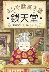 ふしぎ駄菓子屋 銭天堂 1 Kinoppy電子書籍ランキング