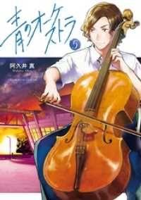 青のオーケストラ(5)/ Kinoppy電子書籍