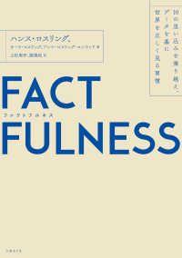 FACTFULNESS 10の思い込みを乗り越え、データを基に世界を正しく見る習慣 Kinoppy電子書籍ランキング